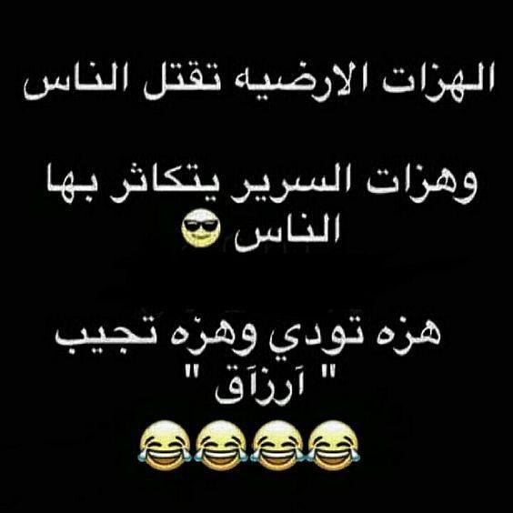نكت سافلة مضحكة جدا اقوي نكت قليلة الأدب فوتوجرافر Fun Quotes Funny Jokes Quotes Funny Arabic Quotes