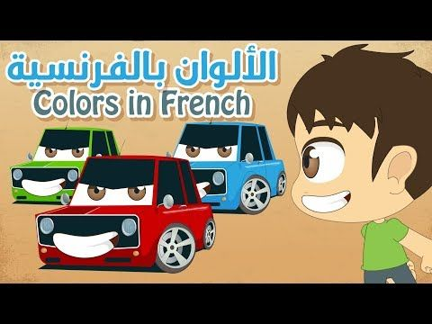 Learn Colors With Cars In French For Kids Learn Colors With Zakaria Https Ift Tt 2lyb4pe درس لغة Learning Colors Kids Learning French Colors
