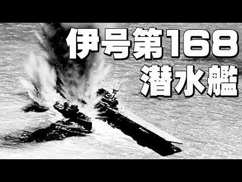 伊号第百六十八潜水艦」・・・「われヨークタウンを撃沈せり」もう一 ...