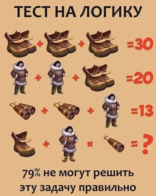 Test Na Logiku Logicheskie Golovolomki Matematicheskie Zadachi Matematicheskie Shutki