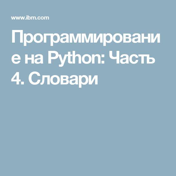 Программирование на Python: Часть 4. Словари