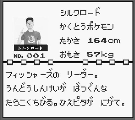 身長 シルク ロード