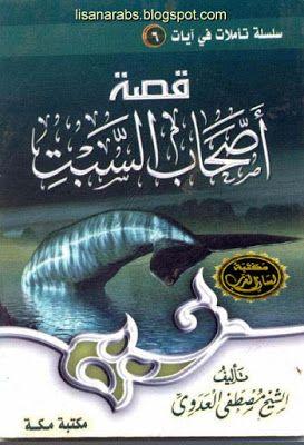 قصة أصحاب السبت مصطفى العدوي ط مكتبة مكة قراءة أونلاين وتحميل Pdf Books