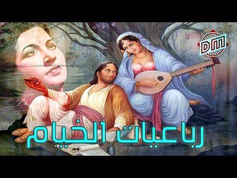 ام كلثوم رباعيات الخيام النسخة الأفضل لحفل المغرب Umm Kulthum Youtube Sufism Art Songs