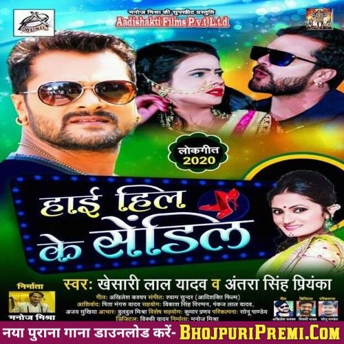 High Hil Ke Sendil Khesari Lal Yadav Mp3 Dj Remix Download In 2020 Mp3 Song Download Mp3 Song Songs