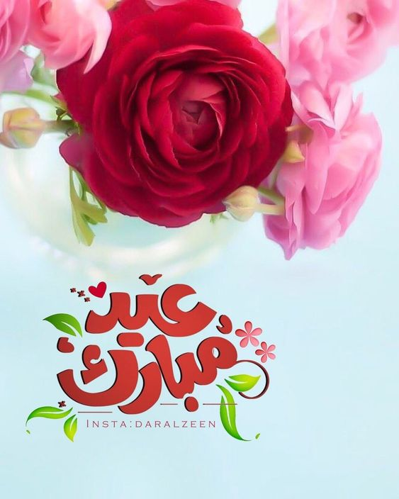 عيدكم مبارك عيد سعيد عيد عيد الفطر تهنئة عساكم من عواده تكبيرات عيديه عيد مبارك تقبل الله منا ومنكم صالح ا Eid Greetings Eid Mubarak Pic Eid Mubarak
