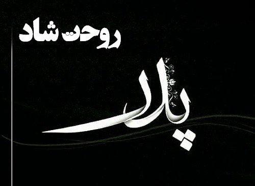 آلبوم تصاویر گریه دار و غم انگیر درباره ی مرگ بابا برای دیدن روی لینک و تصویر کلیک کنید Best Background Images Persian Poetry Fashion Design Clothes