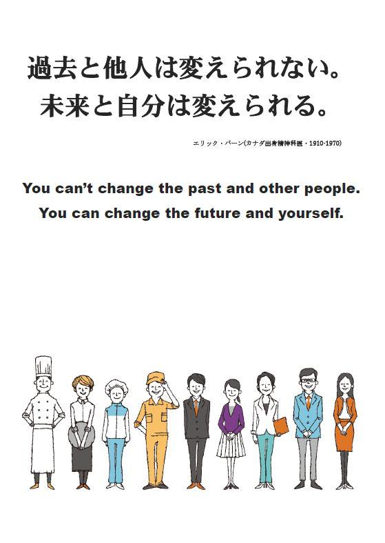 57 過去と他人は変えられない ハッピーになる考え方 いい言葉 賢明な名言