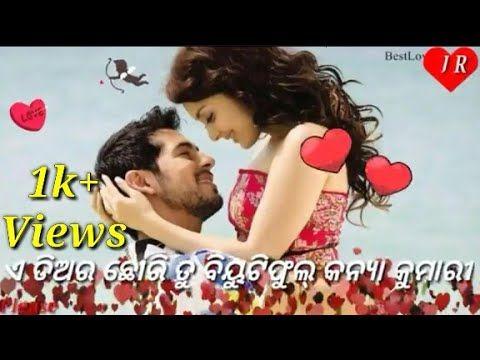 Pyar Wala Hichki Odia New Whatsapp Status Like Share Please Subscribe My Channel Baya Bayani Https Www Youtub Romantic Status New Whatsapp Status Songs