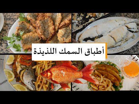 Iman Variety اللذة في السمك الصول مقلي السمك معمر بسطيلة حوت مدفون السردين مقلي Youtube Food Turkey Meat