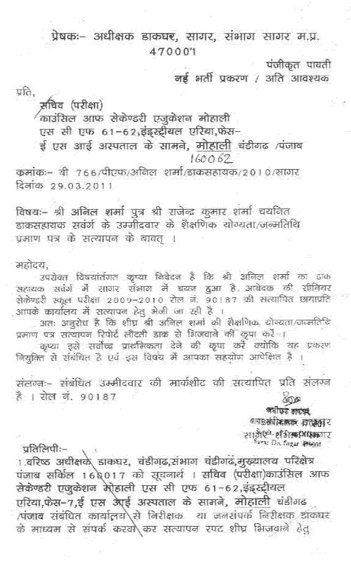 Appointment Letter Sample Hindi Govt Sector Government Official
