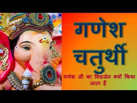 10 Line On Ganesh Chaturthi Short Essay Festival Captain Hat Lord Ganesha