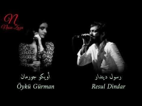 Resul Dindar Ft Oyku Gurman Saril Bana رسول ديندار وأويكو غورمان في أجمل أغنية تركية حزينة مترجمة Youtube Songs Music Movie Posters