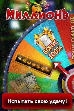 Миллион слотс игровые автоматы игровые автоматы бесплатно и без денег