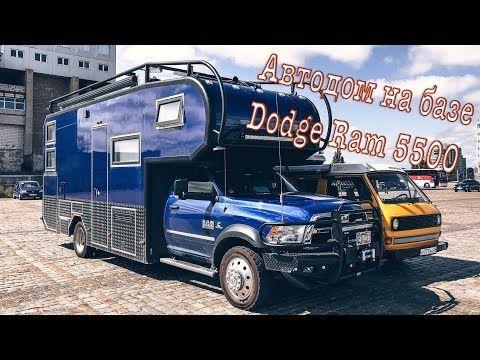 Avtodom Ili Villa Na Kolyosah Svoimi Rukami Dodge Ram 5500 Live The Life Expedition Vanlife Youtube Recreational Vehicles Dodge Dodge Ram