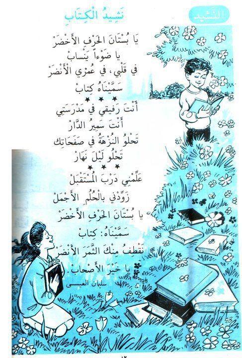 نشيد الكتاب قصيدة للأطفال بقلم سليمان العيسي Learning Arabic Arabic Kids Learn Arabic Alphabet