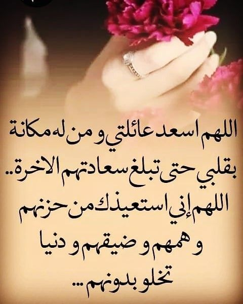 Pin By Waleed Raed On Allah Positive Notes Beauty Tips For Glowing Skin Islamic Quotes