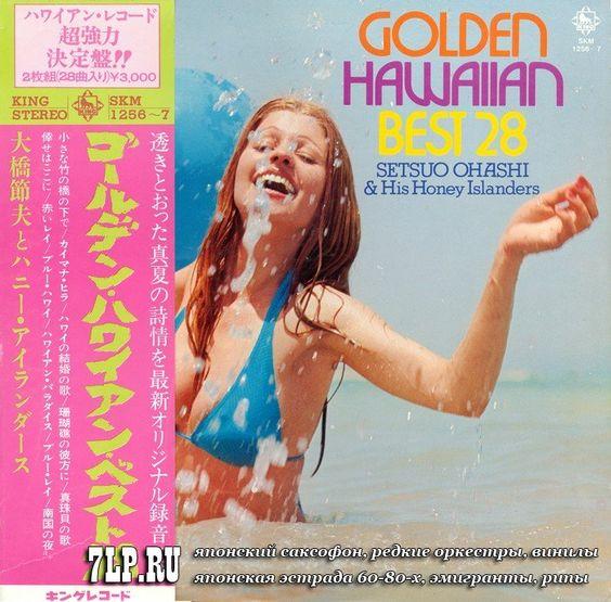 SETSUO OHASHI & HONEY ISLANDERS / Golden HAWAII