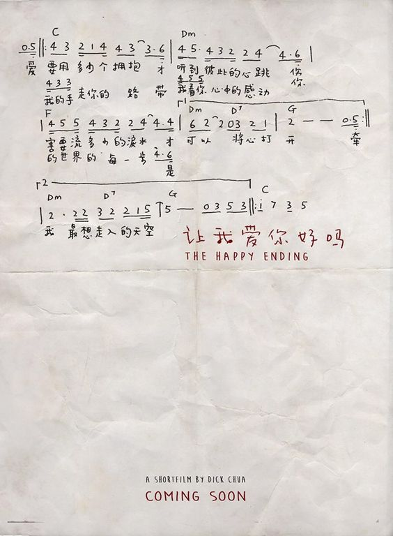 The Happy Ending 讓我愛你好嗎  海報  導演:Dick Chua