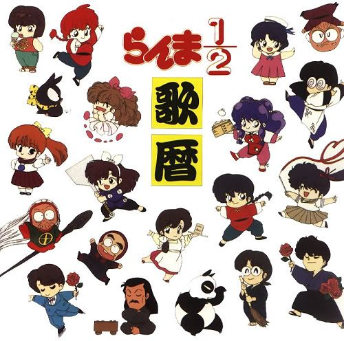 Ranma 1 2 Un Anime Que No Te Puedes Perder Anime Anime Funny Ranma