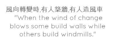 風向轉變時,有人築牆,有人造風車  http://www.livelysayings.com/