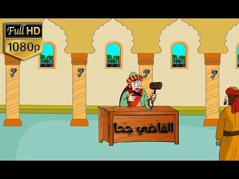 القاضي جحا حكاية قبل النوم للاطفال حدوته القاضي جحا Character Fictional Characters Family Guy