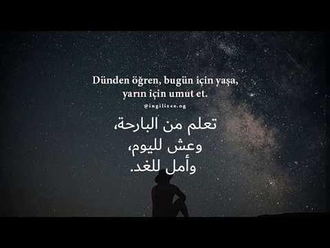 اقتباسات تركية معبرة مترجمة للغة العربية 1 Youtube Life Quotes Quotes Movie Posters