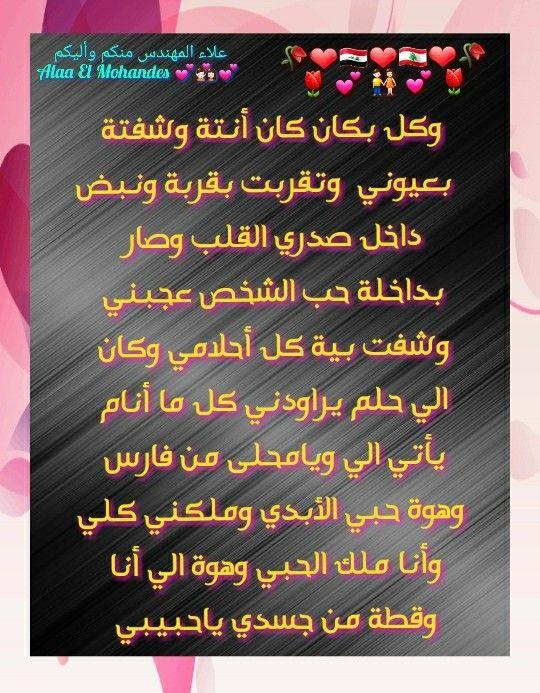 Pin By Alaa El Mohandes On أجمل وأروع كلام الحب الصادق الحبيبة