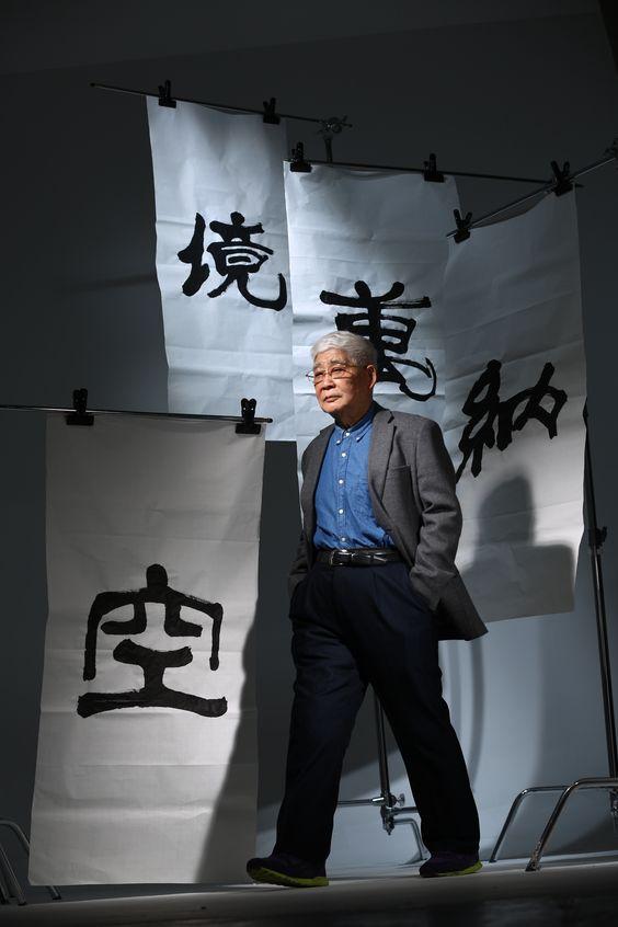 王慶雲書法家/王庆云书法家/calligraphy art/Shodo書道/wqy1929@gmail.com