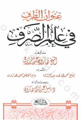 مكتبة لسان العرب عنوان الظرف في علم الصرف دار الطلائع Pdf My Books Books Pdf