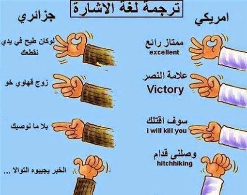 La blague de l'année : la télémédecine en Algérie selon El Moudjahid