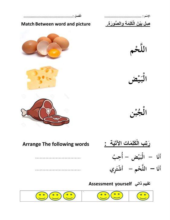 اوراق عمل نشاط السوق لغير الناطقين بها للصف الثالث مادة اللغة العربية Words Word Search Puzzle