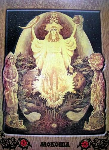 Mokosh - is a #Slavic #goddess attested in the Primary Chronicle, connected with female activities such as shearing, spinning and weaving.  The day of the week devoted to Mokosh was Friday.  #Mythology