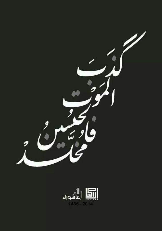 e8251f98f1f1562db32a54c32c2fce7f صور حكم واقوال الامام علي(ع)   حكم مصوره للامام علي (ع)   من اروع اقوال الإمام علي ع