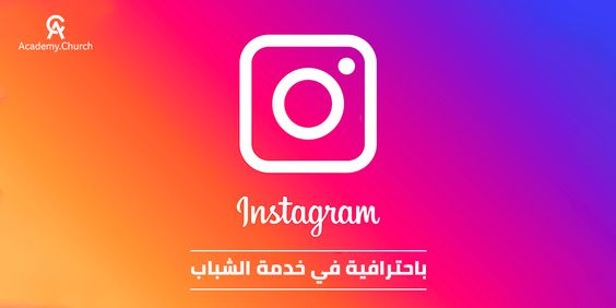 كيف تستخدم إنستجرام بإحترافية في خدمة الشباب Instagram Gaming Logos Youth Ministry