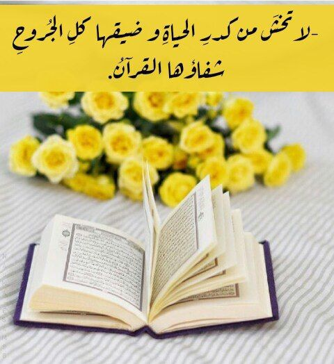 Pin By Sarah On قراني Islamic Quotes Quran Islamic Quotes Islam