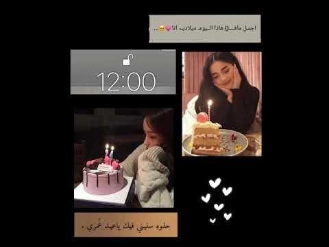 تصميم عيد ميلادي شاشه سوداء اغنيه يوم ميلادي 𝓜𝓮𝓶 Youtube Happy Birthday Quotes For Friends Birthday Girl Quotes Calligraphy Quotes Love