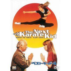 ベスト・キッド4 karate kid 4