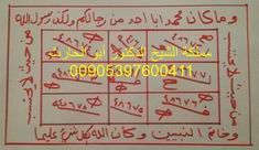 طريقة للرزق روحانية جبارة Temple Tattoo Sufism Allah Islam