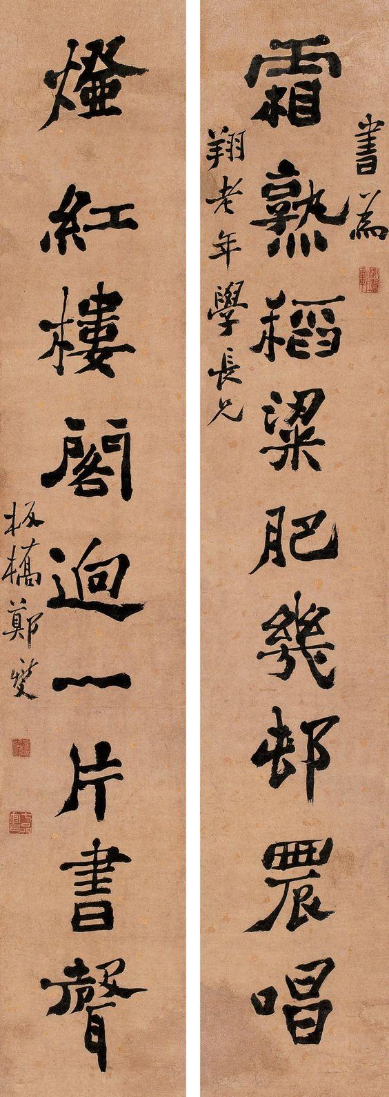清代 - 鄭燮 - 行書九言聯             Zheng Xie (1693-1765), commonly known as Zheng Banqiao (鄭板橋) was a Chinese painter from Jiangsu. Qing dynasty