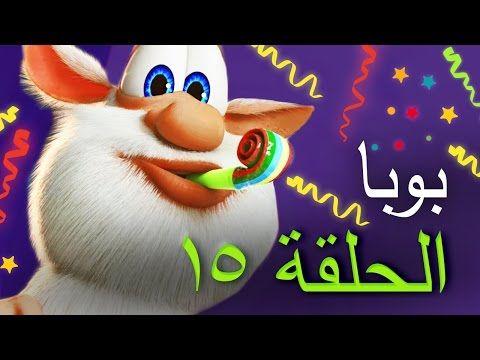 بوبا الحلقة 15 الحفلة افلام كرتون كيدو Youtube Learning Arabic Character Fictional Characters