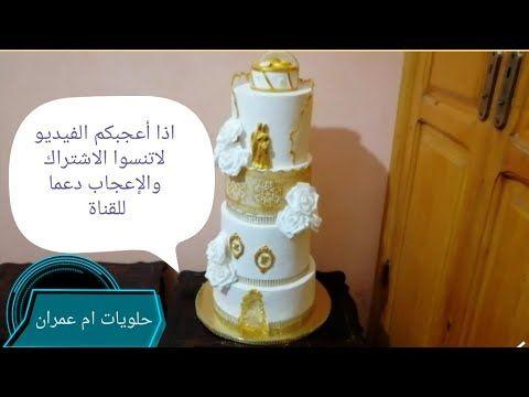 تغليف وتزيين حلوة العروس Gateau De Mariage Cake Design Youtube In 2021 Cake Diaper Cake Children
