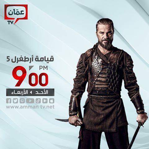 موعد وتوقيت عرض مسلسل قيامة أرطغرل ج5 2020 على قناة Amman Tv Movie Posters Movies Poster