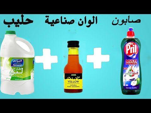 تجارب علمية بسيطة وممتعة للصغار والكبار Youtube Gatorade Bottle Drink Bottles Bottle
