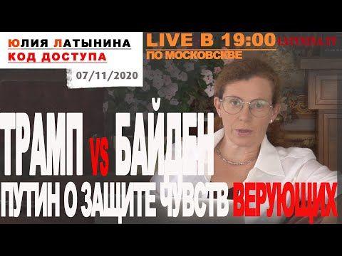 Yuliya Latynina Kod Dostupa 07 11 2020 Latyninatv Youtube In 2020