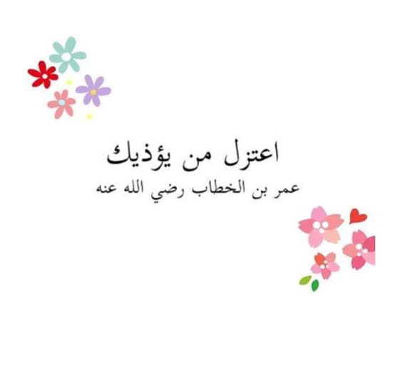 Hashtag عمر بن الخطاب Sur Twitter Arabic Kids Islamic Quotes Talking Quotes
