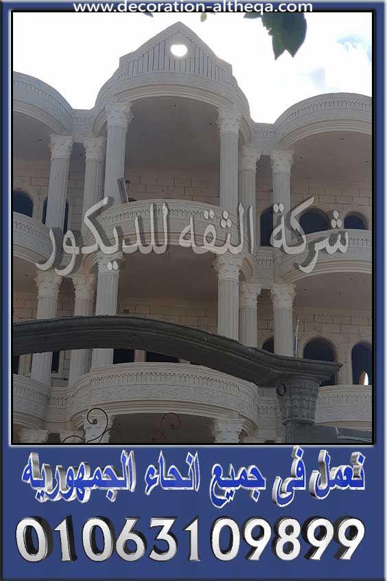 تصميم واجهات منازل فى مصر Stone Facade White Stone Facade