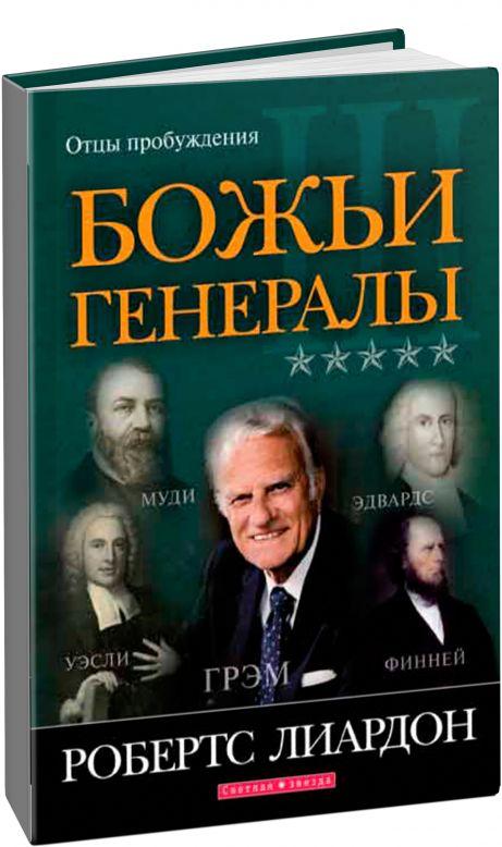 Книга божьи генералы скачать