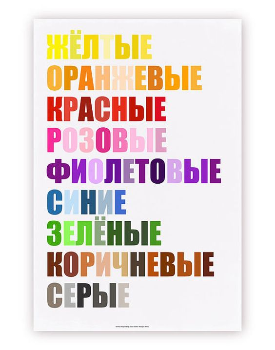 This color names poster written in the Cyrillic alphabet would add a quirky twist to a child's room or schoolroom! #babiekinsmag