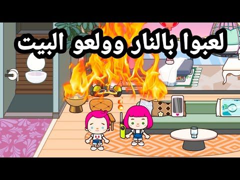 ورد وعمر ولعوا في البيت عائلة ورد ميجا تاون Miga Town World Youtube In 2021 Character Family Guy Fictional Characters